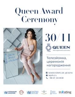 30.11. Queen Award Ceremony.