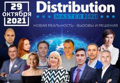 29.10. Щорічна Міжнародна конференція DistributionMaster-2021: «Нова реальність - виклики і рішення»