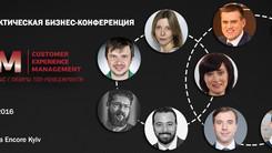 Конференция CEM 3: Клиентский сервис глазами ТОП-менеджмента