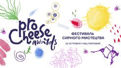 22-23.05. PROCHEESE AWARDS 2021 – фестиваль сирного мистецтва.
