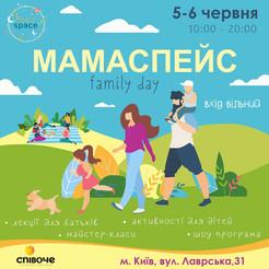 05-06. 06. Фестиваль Мамаспейс «Family day».