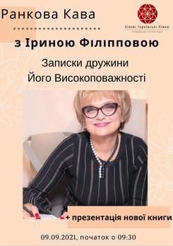 09.09. Ранкова кава з Іриною Філіпповою.