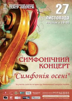 """Симфонический концерт """"Симфония осени"""""""