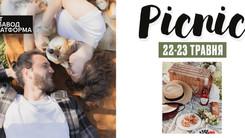 22 та 23 травня відпочиваємо зі смаком на Picnic від Арт-завод Платформа!