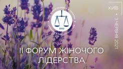 03.06. ІІ Форум жіночого лідерства.