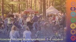 2-6 июня. Фестиваль Сказочный город.