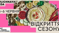 05-6.06. Відкриття Ulichnaya eda: що робити, їсти та як розважатися на першому фестивалі цього року.