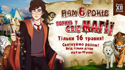 16.05. Поринь у світ магії Хогвартс разом з Парком XII місяців!