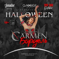 29-30.10. В Osocor Residence на HALLOWEEN «Танцюють всі!» демони пристрасті: «Carmen Бордель».