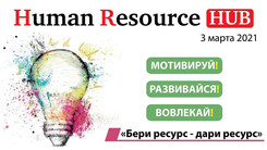 03.03. Human Resource HUB«Бери ресурс — даруй ресурс».