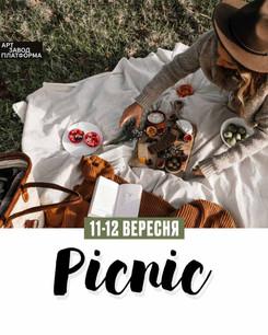 11-12.09. зустрічай Hot Picnic на Арт-завод Платформа.