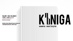 K'niga» як арт-об'єкт: в Києві покажуть роботи українських художників про любов до читання і книги.