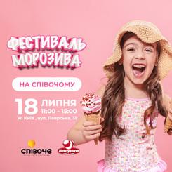 18.07. Фестиваль мороженого в парке Спивоче.