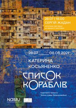 Презентація виставкового проєкту Катерини Косьяненко «Список кораблів».