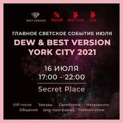 DEW & BESTVERSION YORK CITY 2021 - идеальное сочетание нетворкинга, общения и выступления звёзд
