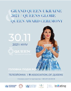 30.11. Конкурс краси Grand Queen Ukraine2021/ Queens Globe.