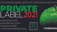 08.09. Главная встреча ритейлов и поставщиков года - PrivateLabel-2021.