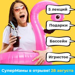 """28.08. Фестиваль """"СуперМама в отрыве""""."""