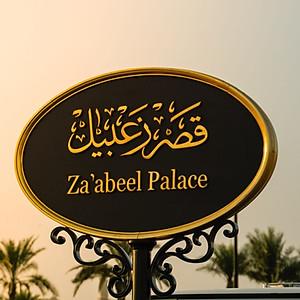 Za'abeel Palace Dubai, UAE