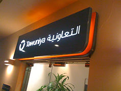 Tawuniya sign