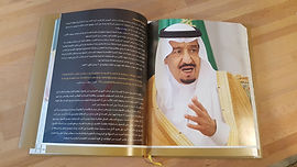 King Salman Book inside pages