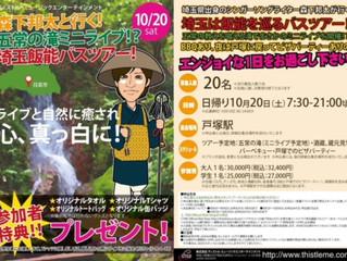 10月20日(土)五常の滝ミニライブ開催のお知らせ