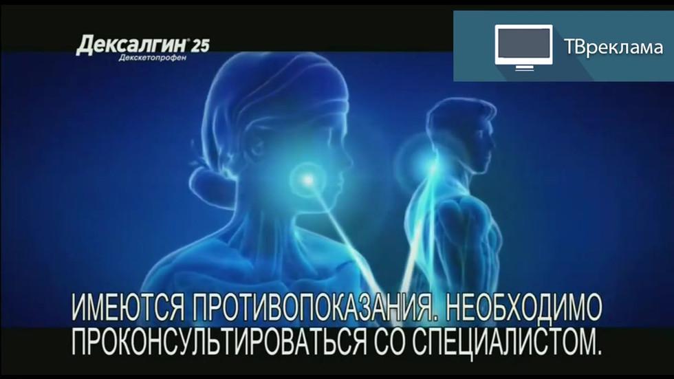 Реклама Дексалгин.mp4