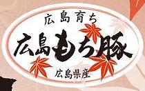 広島もち豚logo.jpg