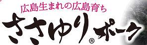 広島ささゆり豚logo.jpg
