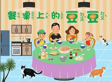「餐桌上的豆豆」童書繪本.png