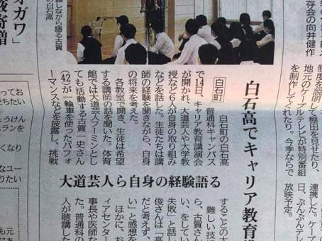 白石高校で講演会!!