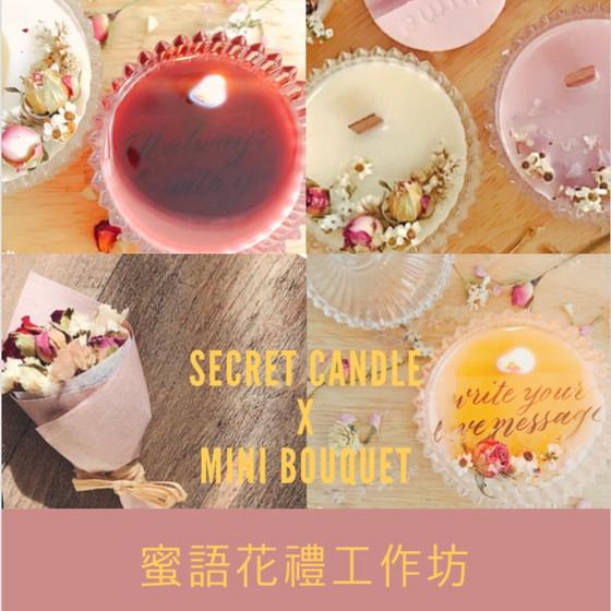 <<蜜語花禮>> 秘密蠟燭 x 小花束工作坊