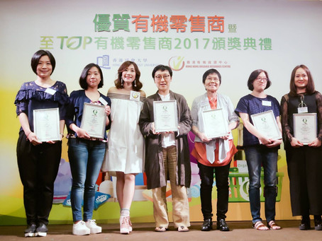 BE.ST is awarded as [Quality Organic Retailer] & [Green Organization] in Hong Kong