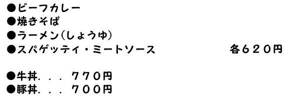 単品メニュー(文字のみ).jpg
