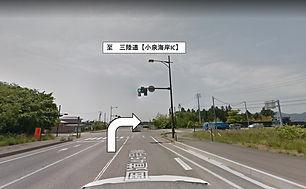 小泉海岸IC手前.jpg