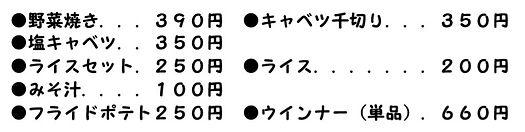 三種焼きメニュー②(文字のみ).jpg