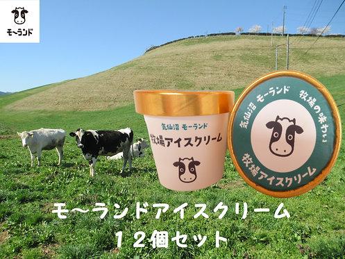 【03】モーランドアイスクリーム(バニラ)12個セット