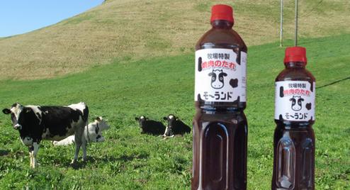 牧場特製焼き肉のたれ.png