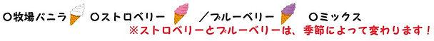 ソフトクリーム (文字のみ).jpg