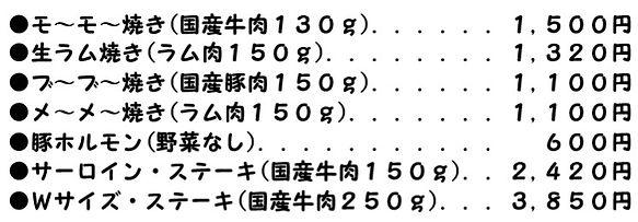 鉄板焼きメニュー(文字のみ).jpg