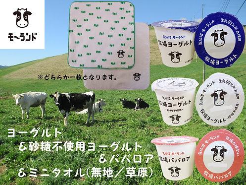 【02】モ~ランド乳製品&ミニタオルセット