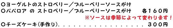 ソースがけ(文字のみ).jpg