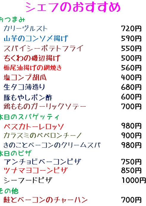 おすすめ春夏.jpg