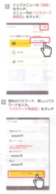 パスワード変更手順4.jpg