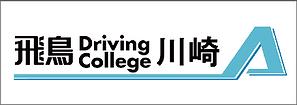 【ロゴ】飛鳥Driving College川崎.png