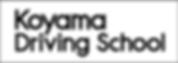 【ロゴ】Koyama Driving School.png