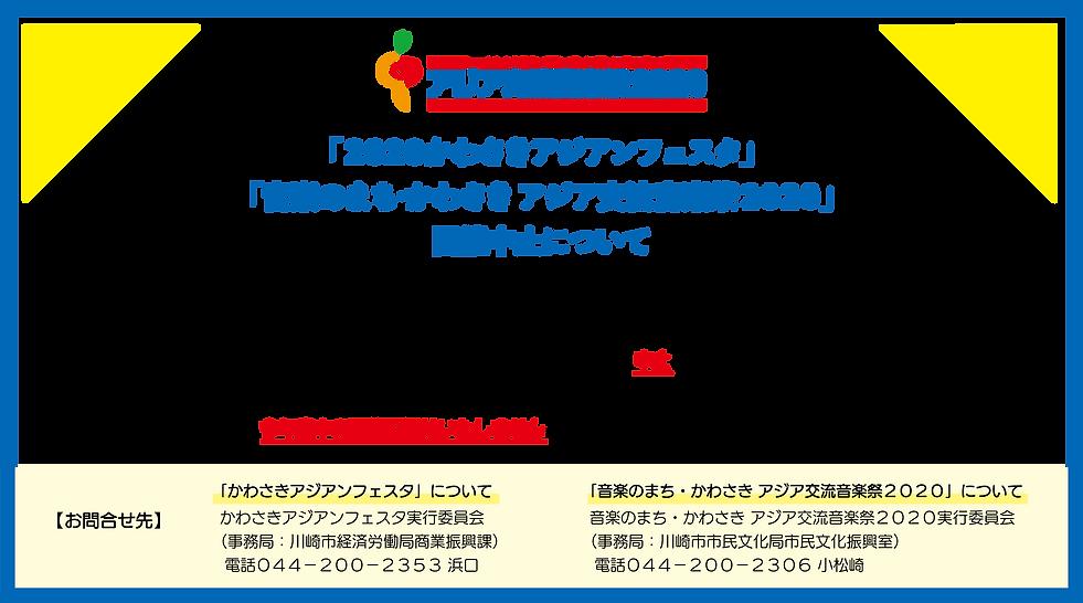 OL0414開催中止.png