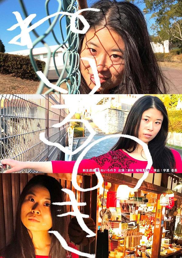 ねいろのき(チラシデザイン用)_210312.jpg