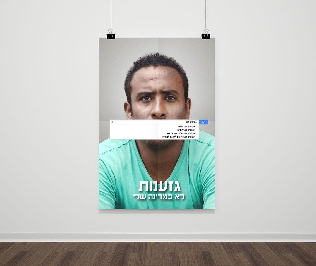 כרזה חברתית / יסמין