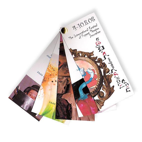 עלון פסטיבל בין לאומי לתאטרון בובות / שלומית